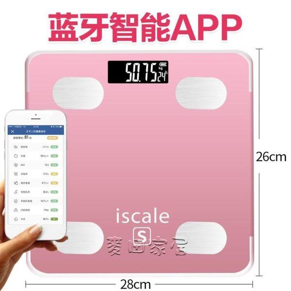 體重秤 智能秤充電家用成人精準電子秤體重稱人體健康計測脂肪女jy 【麥田家居】