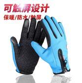 戶外跑步運動觸屏保暖手套男女冬季全指防水滑雪騎行抓絨防風手套『潮流世家』