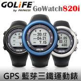 GOLiFE GoWatch 820i GPS藍牙中文三鐵運動腕錶  黑 / 銀 / 藍色