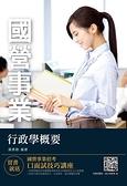 (二手書)2021行政學概要(國營事業/台電綜合行政/台水營運士行政)