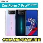 ASUS ZenFone 7 Pro ZS671KS 8G/256G 5G手機 八核心 智慧型手機 0利率 免運費