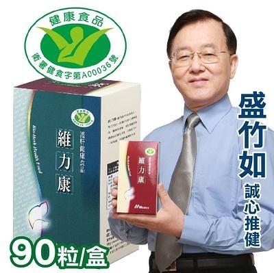 《維力康家庭號》國家認證 護肝健康食品 90入/盒