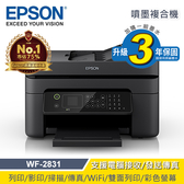 【EPSON】WF-2831 四合一WiFi傳真複合機 【贈隨行保溫瓶】