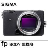 SIGMA fp BODY 單機身 恆伸公司貨 24期0利率 免運 全幅單眼相機 防塵防滴 德寶光學