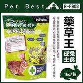 *WANG*Pet Best藥草王-成兔主食 1kg (R-F908)