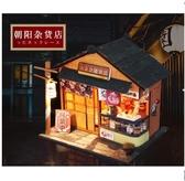 娃娃屋Diy日式建築小屋模型手工拼裝娃娃屋玻璃屋小房子微縮場景屋YYP 俏女孩