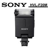 6期零利率 SONY HVL-F20M 輕薄型外接式閃光燈 台灣索尼公司貨