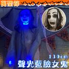 陰陽 萬聖節 聲光 藍臉女鬼(130cm) 聲控 倩女幽魂 貞子 吊鬼掛飾 鬼屋布置 惡搞玩具【塔克】