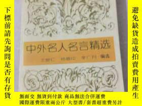 二手書博民逛書店罕見中外名人名言精選13534 王俊仁 楊德印 李廣月 編 湖南