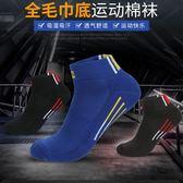 3雙裝威爾勝專業運動襪男夏季 透氣吸汗毛巾底運動短襪棉