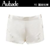 Aubade-Crepuscule 蠶絲S-XL短褲(珍珠白)VI61
