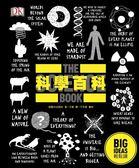 (二手書)科學百科:BIG IDEAS 輕鬆讀系列