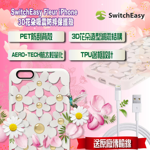 SwitchEasy Fleur iPhone X 3D花朵吸震防摔保護殼 (黑 / 白 / /粉 共三色)贈蘋果傳輸線