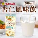 日本 marusan 丸三 杏仁風味飲 200ml 杏仁飲料 杏仁奶 杏仁飲 杏仁牛奶 飲料