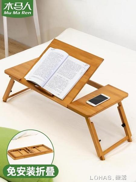 摺疊床上小書桌子筆記本電腦懶人宿舍學生家用臥室寫字簡約 樂活生活館