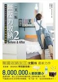 (二手書)一天一點無壓力收納2˙Before & After:再亂的家都能完美歸位的超實用整..