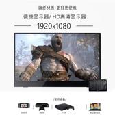 15.6英寸便攜式顯示器 擴展游戲機 ps4 switch筆記本副屏外接屏幕YXS 【快速出貨】