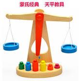 益智玩具 男女孩木制天平枰兒童稱重平衡游戲教具1-2-3歲寶寶早教益智玩具【限時八八折】