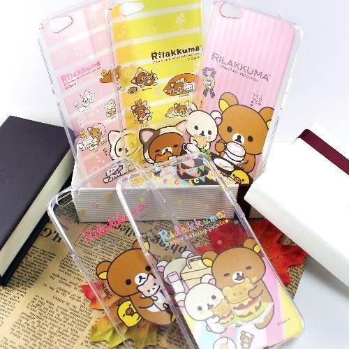 Rilakkuma 拉拉熊 OPPO R9S Plus 6吋 吃吃吃系列 彩繪保護軟套