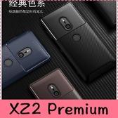 【萌萌噠】SONY Xperia XZ2 Premium 時尚經典商務新款 碳纖維紋 創意甲殼蟲 全包矽膠軟殼 手機殼