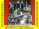 二手書博民逛書店電擊模型月刊罕見2013年第2期Y16383 出版2013