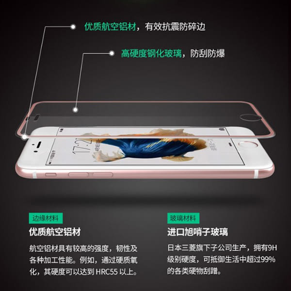 [24H 現貨快出] 蘋果 iPhone 6/6S Plus 電鍍金邊 滿版 鋼化膜 全屏覆蓋 防爆裂 9H硬度 螢幕 保護貼