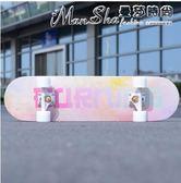 滑板燃點四輪滑板初學者青少年兒童刷街成人男女生抖音專業雙翹滑板車  LX曼莎時尚