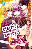 GDGD-DOGS(3完)
