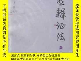 二手書博民逛書店罕見自然辯證法(1973-2期)Y175334 《自然辯證法》編