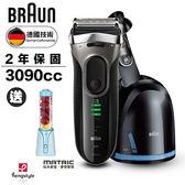 【德國百靈BRAUN】新升級三鋒系列電鬍刀3090cc贈松木蔚藍天空果汁機MG-JB0603
