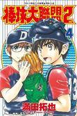 棒球大聯盟2nd(4)