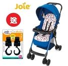 Joie aire 輕便嬰兒推車附餐盤 (JBB19700N 小兵藍) 2533元+贈旋轉掛勾