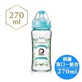 小獅王Simba 蘿蔓晶鑽寬口葫蘆玻璃大奶瓶-270ml (天藍) S69151 (實體簽約店面) 專品藥局【2008791】
