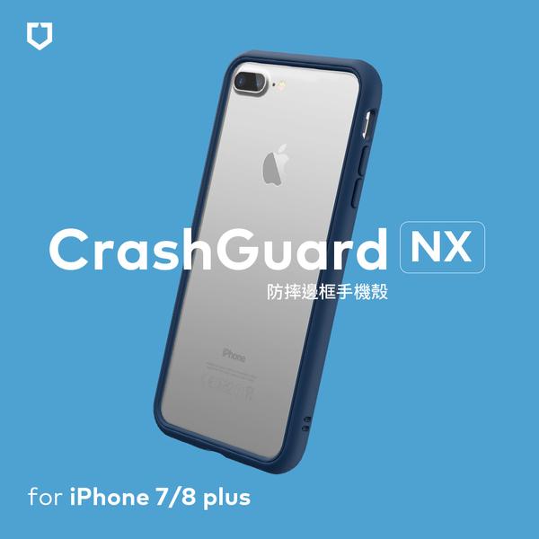 犀牛盾CrashGuard NX 防摔邊框手機殼 - iPhone 7Plus / 8Plus