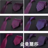 高檔男士商務正裝領帶新郎結婚工作休閒8cm婚慶紫紅色斜紋禮盒裝 金曼麗莎