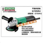 日立 HITACHI G10SR4 730W強力型 4 英吋 平面 砂輪機