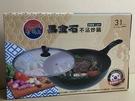 【現貨】DANRO丹露 黑金石 31cm 不沾炒鍋 韓國製 原裝進口 KOR-31W