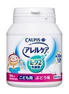 日本原裝 可爾必思Calpis L-92兒童健康乳酸菌 葡萄口味 30日60粒 阿雷可雅 另售芝麻明Diet酵素 new