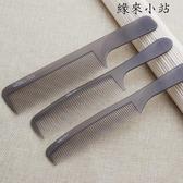 E家人 梳子 超薄剪發梳平頭梳男發梳發型師美梳