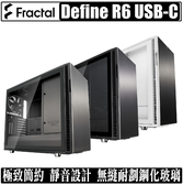 [地瓜球@] Fractal Design Define R6 TG USB-C 機殼 靜音 鋼化玻璃 水冷