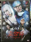 影音專賣店-P04-261-正版DVD-華語【盜命師】-陳庭妮 王陽明