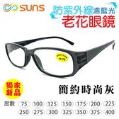 MIT 防紫外線濾藍光 (75度~400度) 老花眼鏡 簡約時尚灰  閱讀眼鏡 高硬度耐磨鏡片 配戴不暈眩