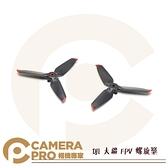 ◎相機專家◎ DJI 大疆 FPV 螺旋槳 x2 原廠配件 輕巧 快拆 適用 FPV 穿越機 空拍機 無人機 公司貨