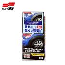 【旭益汽車百貨】SOFT99 橡膠及樹脂用光澤復活劑 L399
