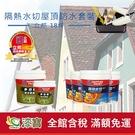 【漆寶】《18坪屋頂防水》立邦隔熱水切套裝◆免運費◆