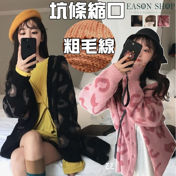 EASON SHOP(GW9960)韓版慵懶風豹紋花紋落肩寬鬆大V領排釦長袖毛衣針織外套休閒罩衫女上衣服大碼外搭