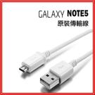 【E42】 三星傳輸線原裝SAMSUNG Note 5 原裝傳輸線/原裝充電線 Note 5 Note4 S6 S7 Edge