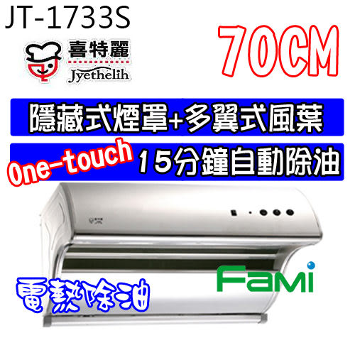 【fami】喜特麗 排油煙機 斜背式 JT 1733S (70CM) 電熱除油斜背式大吸力除油煙機