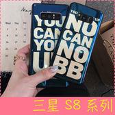【萌萌噠】三星 Galaxy S8 / S8 Plus 鐳射藍光 創意個性 英文字母保護殼 全包防摔軟殼 手機殼 手機套