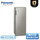 [Panasonic 國際牌]170公升 直立式冷凍櫃 NR-FZ170A-S